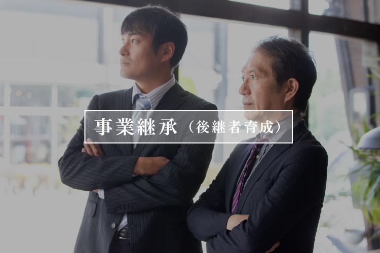 事業継承(後継者育成)