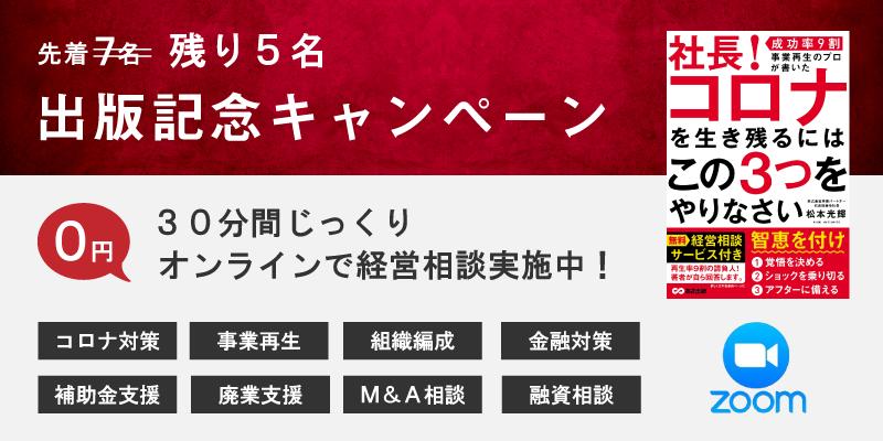 出版記念キャンペーンオンライン相談